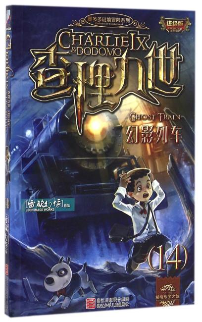 墨多多谜境冒险系列 查理九世 进级版:幻影列车(14)