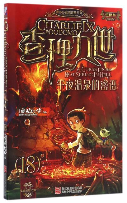 墨多多谜境冒险系列 查理九世 进级版:午夜温泉的密语(18)