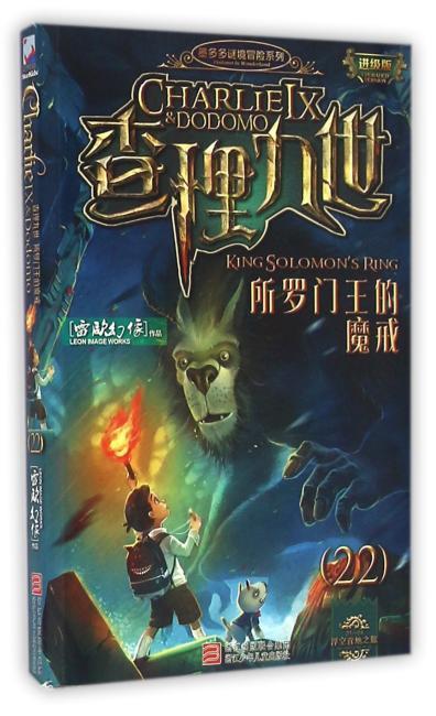 墨多多谜境冒险系列 查理九世 进级版:所罗门王的魔戒(22)