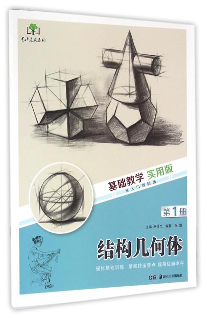 基础教学实用版 结构几何体