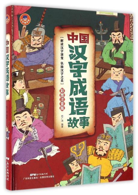 中国汉字成语故事(小小达尔文)