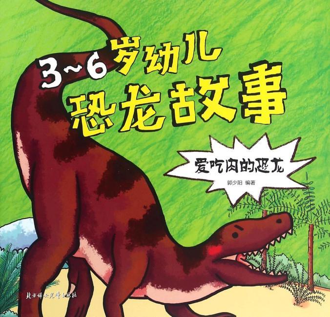 爱吃肉的恐龙/3-6岁幼儿恐龙故事