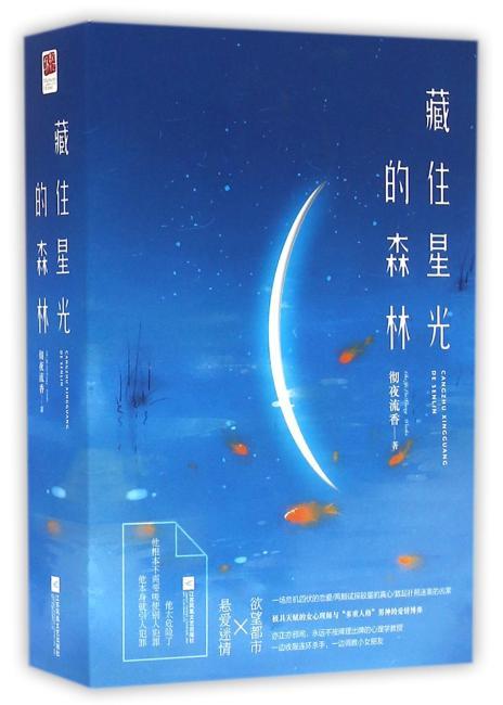 藏住星光的森林(全二册)