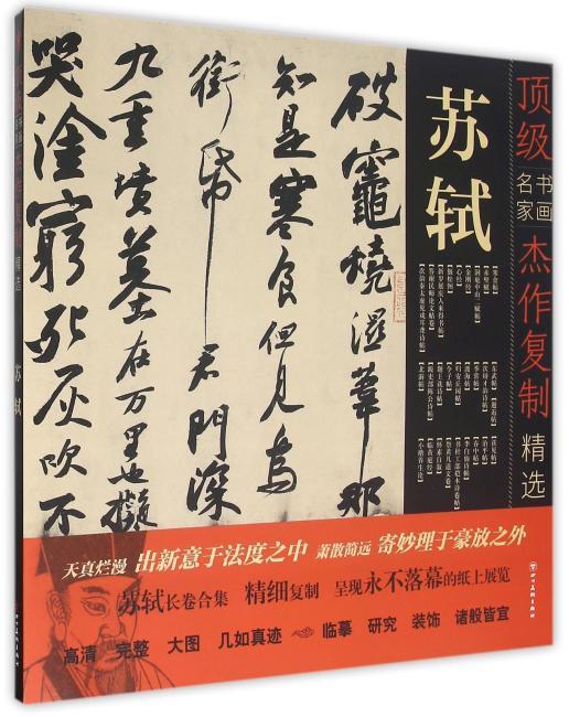 顶级名书画家杰作复制精选——苏轼
