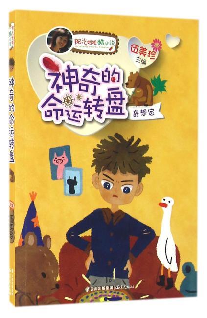 阳光姐姐酷小说——《神奇的命运转盘》
