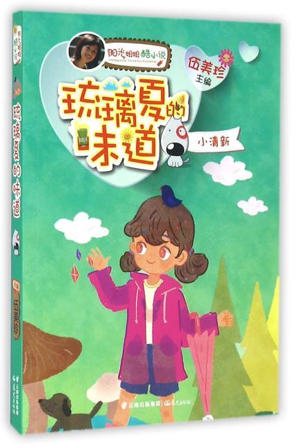 阳光姐姐酷小说——《琉璃夏的味道》
