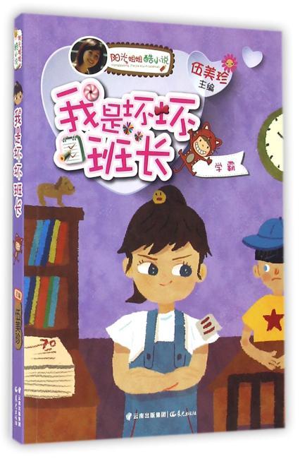 阳光姐姐酷小说——《我是坏坏班长》