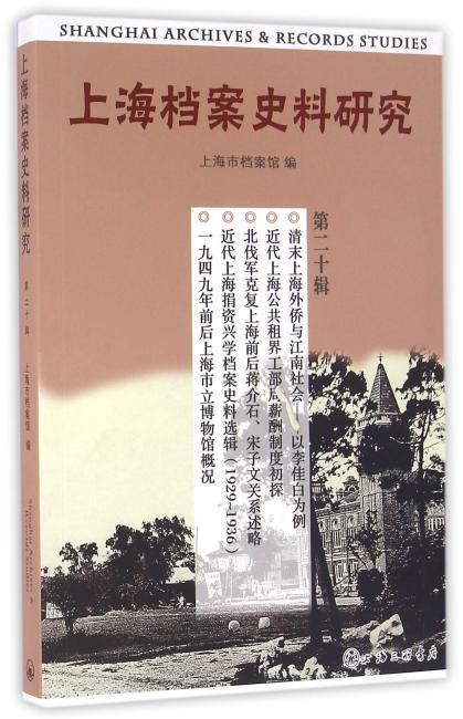上海档案史料研究(第二十辑)