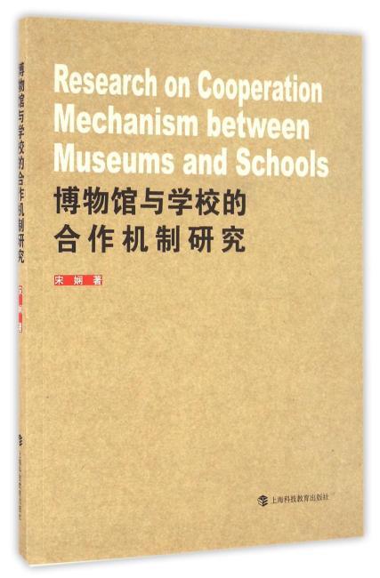 博物馆与学校的合作机制研究