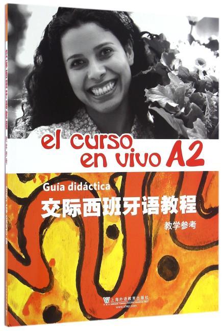 交际西班牙语教程 A2 教学参考