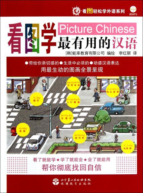 看图学最有用的汉语 第2版