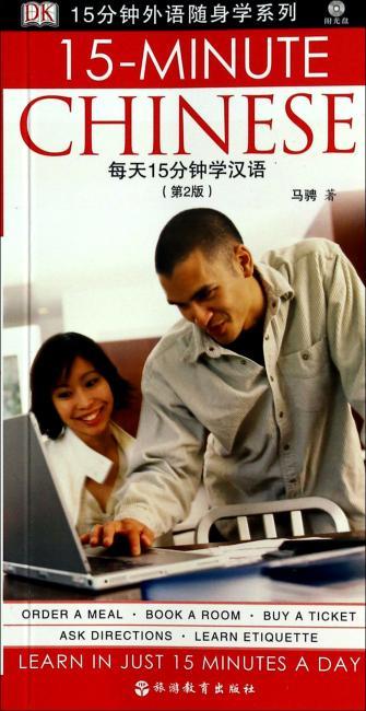 每天15分钟学汉语 第3版