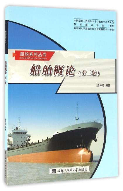 船舶概论(第三版)