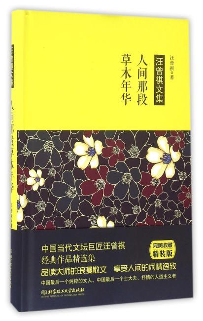 汪曾祺作品:人间那段草木年华
