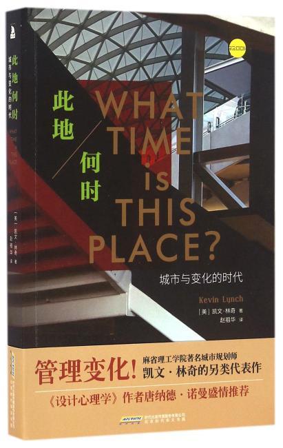 此地何时:城市与变化的时代