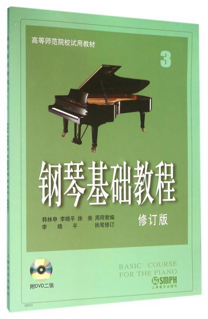 钢琴基础教程3(修订版)(附2DVD)