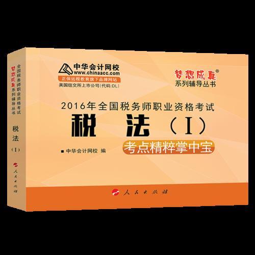 中华会计网校 梦想成真系列 2016年税务师辅导教材 掌中宝 税法(一)
