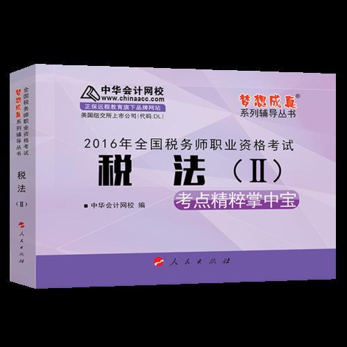 中华会计网校 梦想成真系列 2016年税务师辅导教材 掌中宝 税法(二)