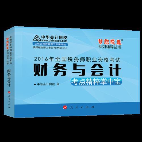 中华会计网校 梦想成真系列 2016年税务师辅导教材 掌中宝 财务与会计