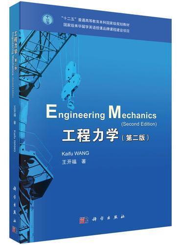 工程力学(双语版)(第二版)