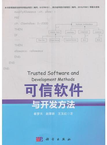 可信软件与开发方法