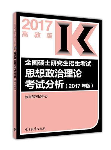 全国硕士研究生招生考试思想政治理论考试分析(2017年版)