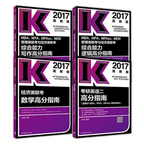 高教版考研大纲配套2017经济类联考高分指南经典套装(共4册)