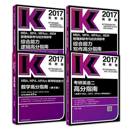 高教版考研大纲配套2017MBA、MPA、MPAcc联考高分指南经典套装(共4册)