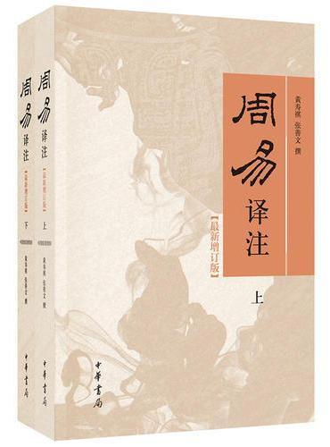 周易译注(最新增订版·全2册)