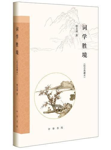 词学胜境(纪念典藏本)(跟大师学诗词)