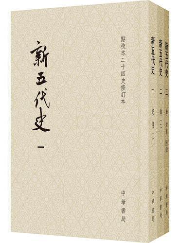 新五代史(平装全3册·点校本二十四史修订本)