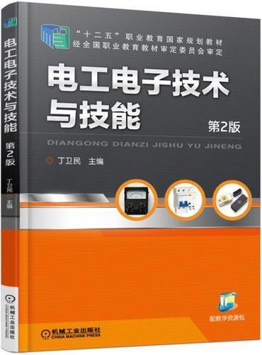 电工电子技术与技能 第2版
