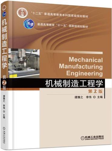 机械制造工程学 第2版