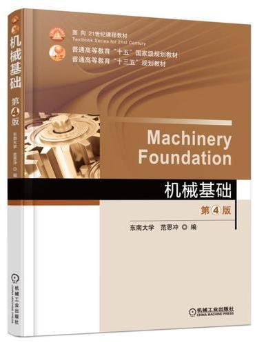 机械基础 第4版