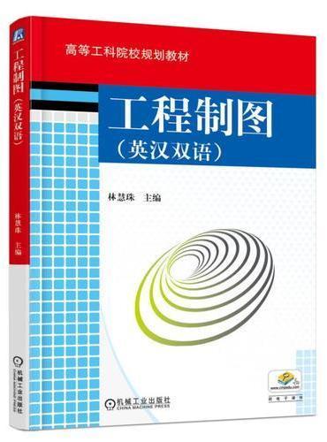 工程制图(英汉双语)