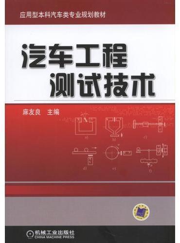 汽车工程测试技术