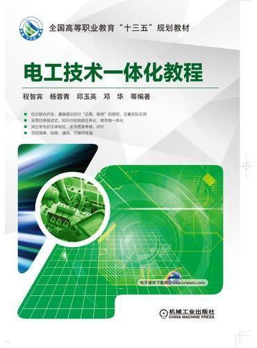 电工技术一体化教程