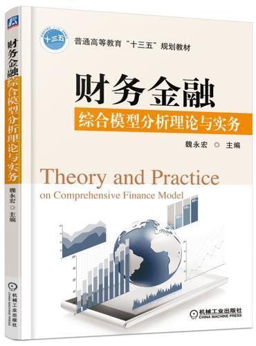 财务金融综合模型分析理论与实务
