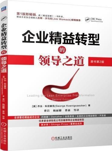 企业精益转型的领导之道(原书第2版)