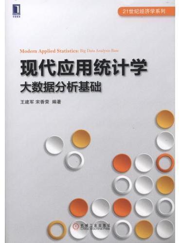 现代应用统计学:大数据分析基础
