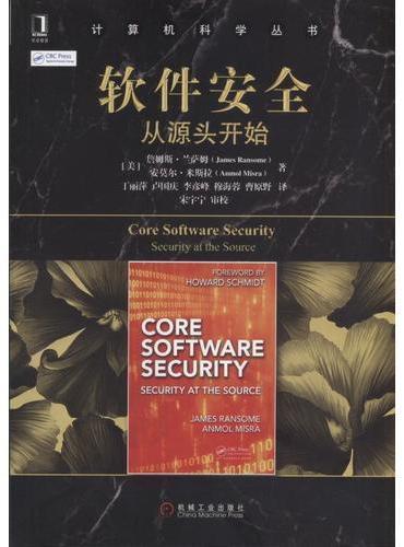 软件安全:从源头开始