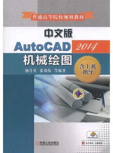 中文版AutoCAD2014机械绘图(含上机指导)