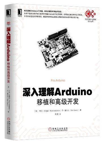 深入理解Arduino:移植和高级开发
