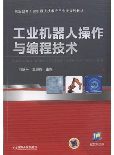 工业机器人操作与编程技术