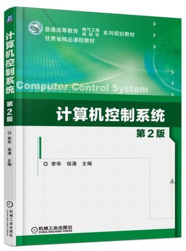计算机控制系统 第2版