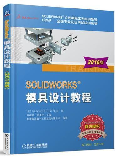 SOLIDWORKS 模具设计教程(2016版)