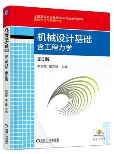 机械设计基础 含工程力学(第2版)