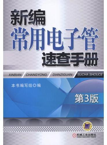 新编常用电子管速查手册(第3版)