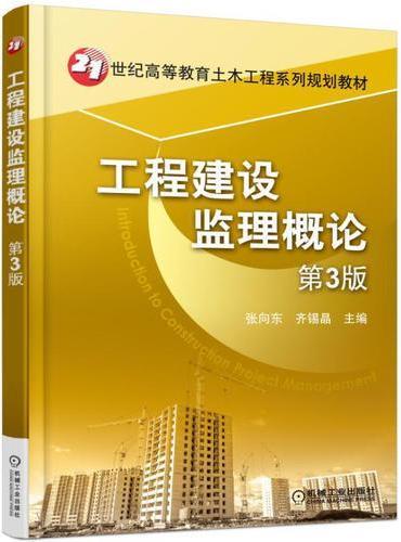 工程建设监理概论 第3版
