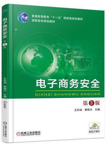 电子商务安全 第3版